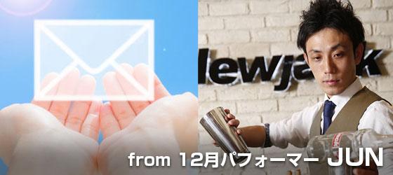 ●12月に福島県でパフォーマンスいただくJUNさんから、参加していただいたイベントのレポートメールをお送りいたします。 ●風見映像スタジオ撮影/編集による全イベントの記録&メッセージ動画をお届けします!エンドロールにはこちらのコースの支援者様の名前を記載させていただきます。  3月下旬以降にメールで送付予定