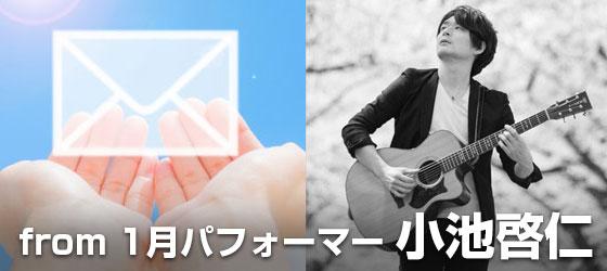 1月に福島県でパフォーマンスして下さったゲストより、参加していただいたイベント内容のレポートメールを送らせていただきます。