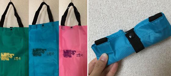 フレアいのバーテンダーYOKOTAのテーマソングを歌う凛音さんから、オリジナルエコバッグをご提供いただきました。 色はグリーン、ブルー、ピンクの3種類。 *3月中旬以降に発送予定です。
