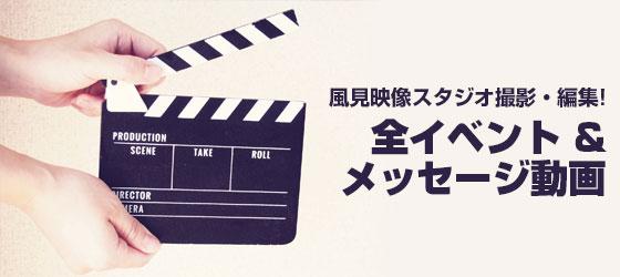 今回の全3回のイベントを、いわき市非公認ヒーロー映画『磐城七浜ワダツミセブン』の監督を務める羽賀氏の風見映像スタジオが撮影・編集。エンドロールには支援者様の名前を記載させていただきます。フレアいのバーテンダーYOKOTAからのお礼メールと共にお届けいたします。 *3月下旬に発送予定
