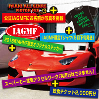 スーパーカー試乗アクセルワーク(実走行はできません) IAGMF公式FBに写真を掲載 IAGMF限定オリジナルステッカー IAGMF限定オリジナルTシャツ(5月下旬発送) ※当日KickOFFブースにてお渡しします