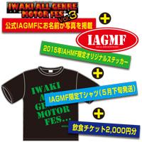 IAGMF公式FBに写真を掲載 IAGMF限定オリジナルステッカー IAGMF限定オリジナルTシャツ(5月下旬発送) ※当日KickOFFブースにてお渡しします