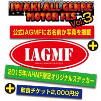 IAGMF公式FBに写真を掲載 IAGMF限定オリジナルステッカー 当日飲食チケット2000円分 ※当日KickOFFブースにてお渡しします