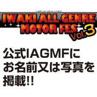 IAGMF公式FBに写真を掲載