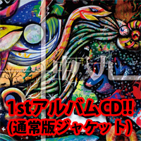 ■ 1stアルバムCD ★通常流通版ジャケット★ (+CDブックレットお名前掲載)