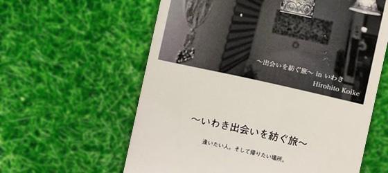 FUKUSHIMAメモリアルフォトブック 1月のゲスト小池啓仁さんの福島県でのフォトブック。