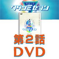 2話DVD