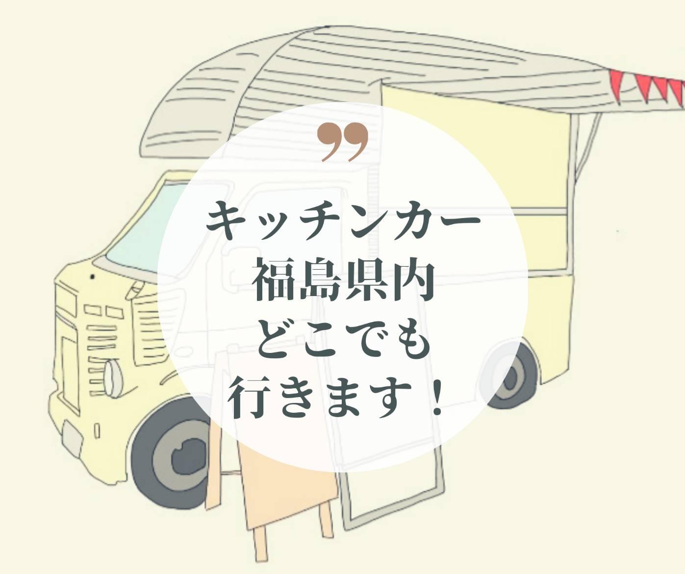 ・キッチンカーを福島県内どこでも呼んでいただけます。日程は応相談です。支援後改めて連絡させていただきます。 ・感謝の気持ちとして、インターンの学生及びi-step株式会社から、お礼のメールを送らせていただきます。 ・ご支援いただいた方のお名前を、お礼の意味を込めてi-stepのホームページ上に記載させていただきます。(希望者のみ) ※ご利用のメールアドレスによってはお礼のメールが「迷惑メールフォルダ」に入ってしまう場合があります。迷惑メールフォルダに手続き用のメールが届いていないかご確認ください。ドメイン指定受信をされている方は(info@istep.co.jp)からのメールを受信可能に設定してください。 ※ホームページへの名前記載の希望者の方はお礼のメールに詳細を記載します。ご確認ください。