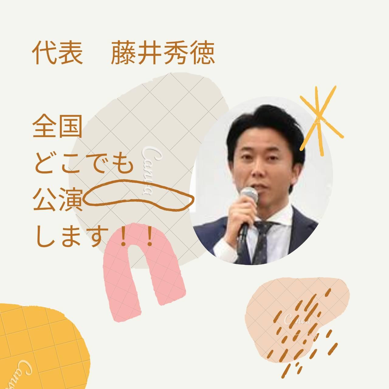 ・i-step株式会社の代表藤井が、支援者様のご希望の場所に出張しセミナーや起業経験をもとに講演会を行います。詳細については支援後連絡させていただきます。 講演実績 ・2016年 2017年 東京ビックサイトスポルテック デイサービス立ち上げ講演   ・2019年 2020年 船井総合研究所主催 人事評価制度・財務構築制度講演  ・感謝の気持ちとして、インターンの学生及びi-step株式会社から、お礼のメールを送らせていただきます。 ・ご支援いただいた方のお名前を、お礼の意味を込めてi-stepのホームページ上に記載させていただきます。(希望者のみ) ※ご利用のメールアドレスによってはお礼のメールが「迷惑メールフォルダ」に入ってしまう場合があります。迷惑メールフォルダに手続き用のメールが届いていないかご確認ください。ドメイン指定受信をされている方は(info@istep.co.jp)からのメールを受信可能に設定してください。 ※ホームページへの名前記載の希望者の方はお礼のメールに詳細を記載します。ご確認ください。