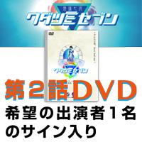 2話DVD(希望の出演者1名のサイン入り)