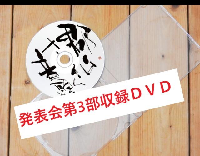 ※画像はイメージです。  ・「郡山さくら音頭」CD ・「郡山さくら音頭」復元チラシ ・オリジナルTシャツ ・「郡山さくら音頭」発表会 第3部収録DVD  DVDについては令和2年11月15日の 「郡山さくら音頭」発表会後に作成し発送いたします。