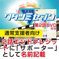 【通常支援者様向け】2話エンドクレジットに「サポーター」として名前記載+第2話DVD