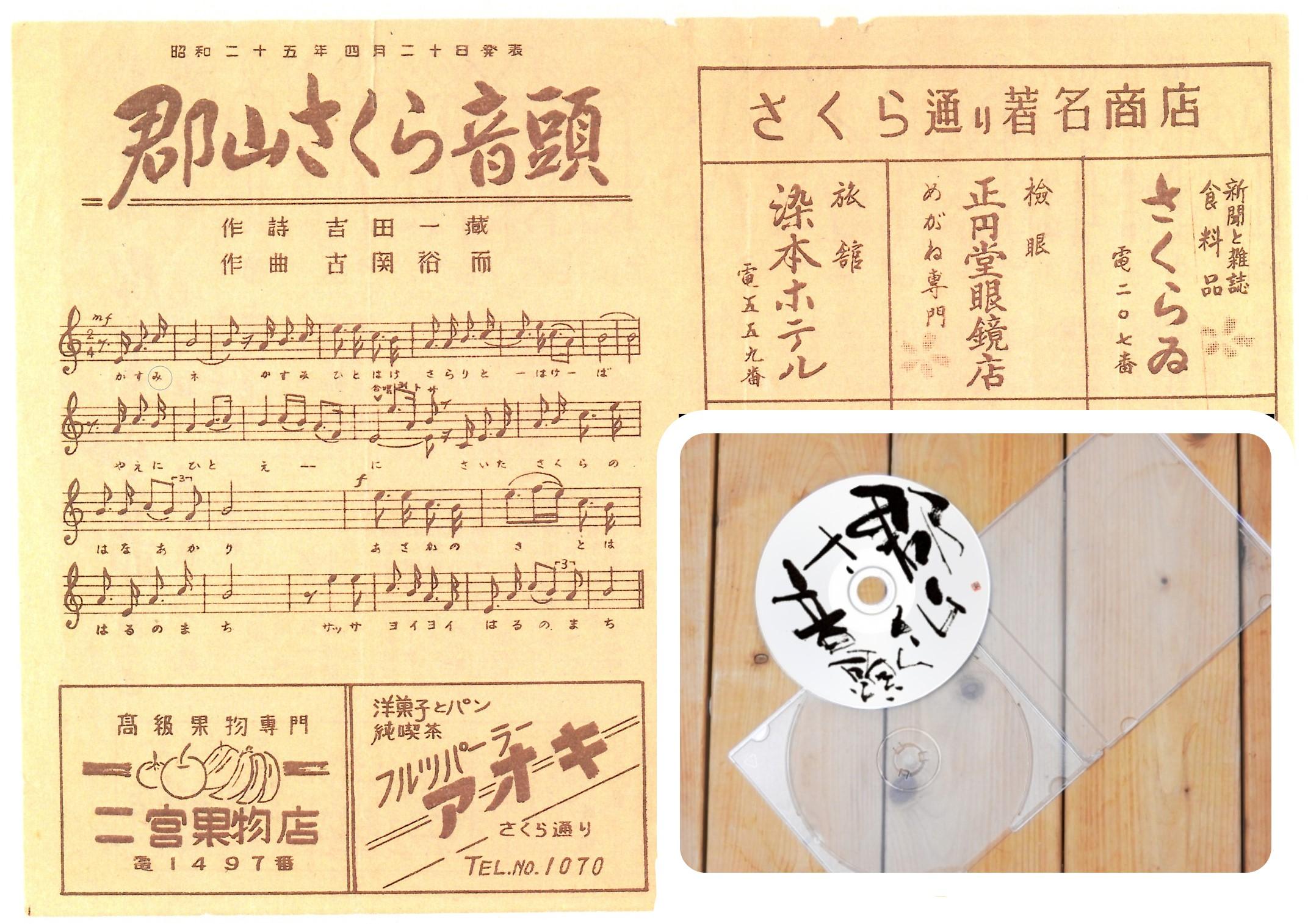 ※画像はイメージです。  ・「郡山さくら音頭」CD ・「郡山さくら音頭」復元チラシ