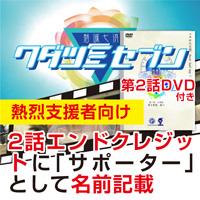 【熱烈支援者様向け】2話エンドクレジットに「サポーター」として名前記載+第2話DVD
