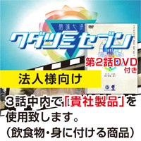 【法人様向け】3話劇中で貴社製品を使用(飲食物、身に付けるもの等)+第2話DVD