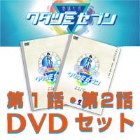 1話・2話DVDセット