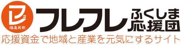 クラウドファンディング KickOFF JAPAN・フレフレふくしま応援団
