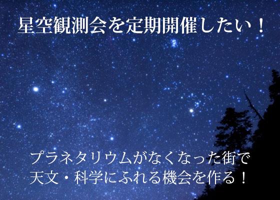 被災地の福島県浜通りの子どもたちに天文・科学教育を届けたい!
