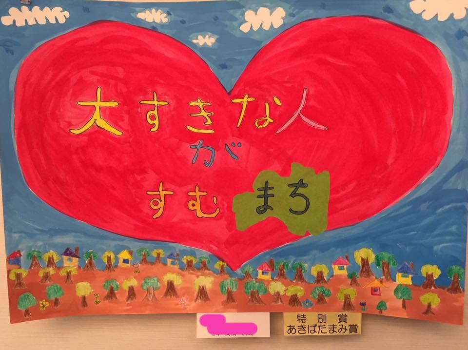 福島の子どもたちの絵をNYに飾りたい!