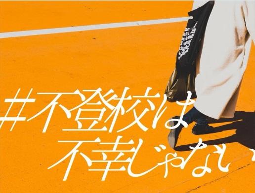 #不登校は不幸じゃないin福島を開催したい!!!