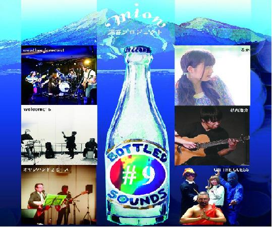 福島で頑張るアーティスト応援コンサート