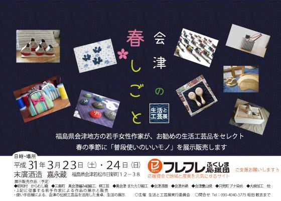 会津の工芸品を毎日使ってもらうために生活と工芸展を開催したい