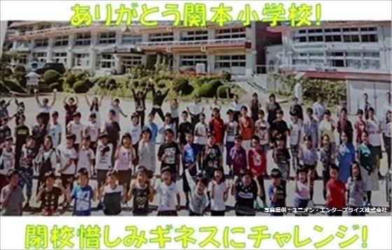 ありがとう関本小学校!閉校惜しみギネスにチャレンジ!