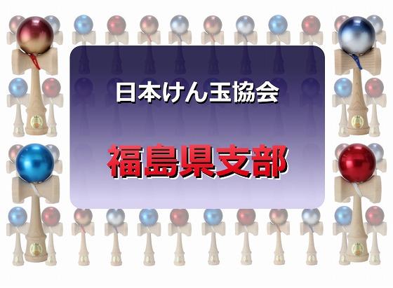福島県内「けん玉」愛好家が集う初の県大会を開催し盛りあげよう