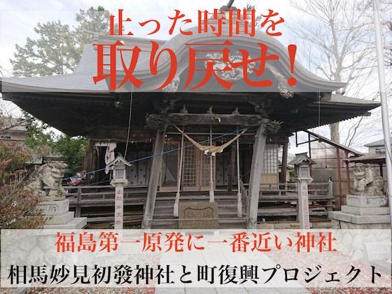 止まった時間を取り戻せ!相馬妙見初發神社と町復興プロジェクト