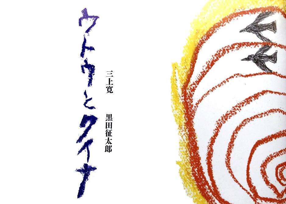 三上寛、黒田征太郎の共作絵本「ウトウとクイナ」を出版したい!