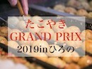 福島たこ焼きグランプリ実行委員会