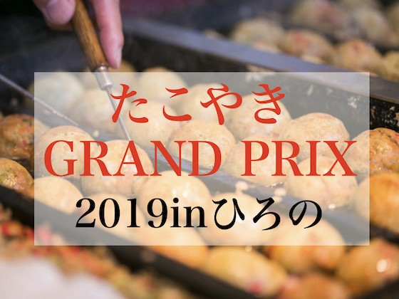「たこやきで福島を元気に!たこやきグランプリ2019ひろの」