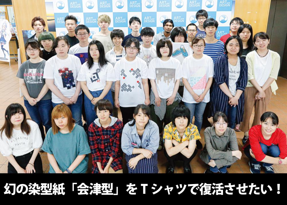 【産学連携】幻の染型紙「会津型」をTシャツで復活させたい!