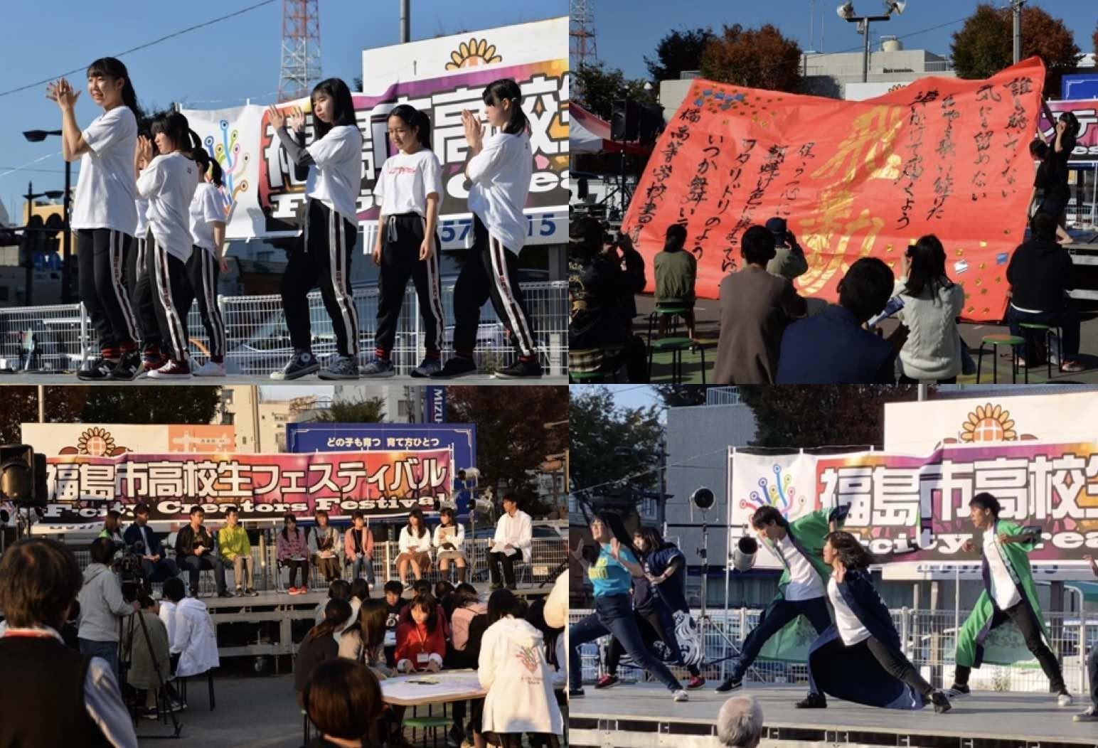 福島市高校生フェスティバル2019を開催したい!