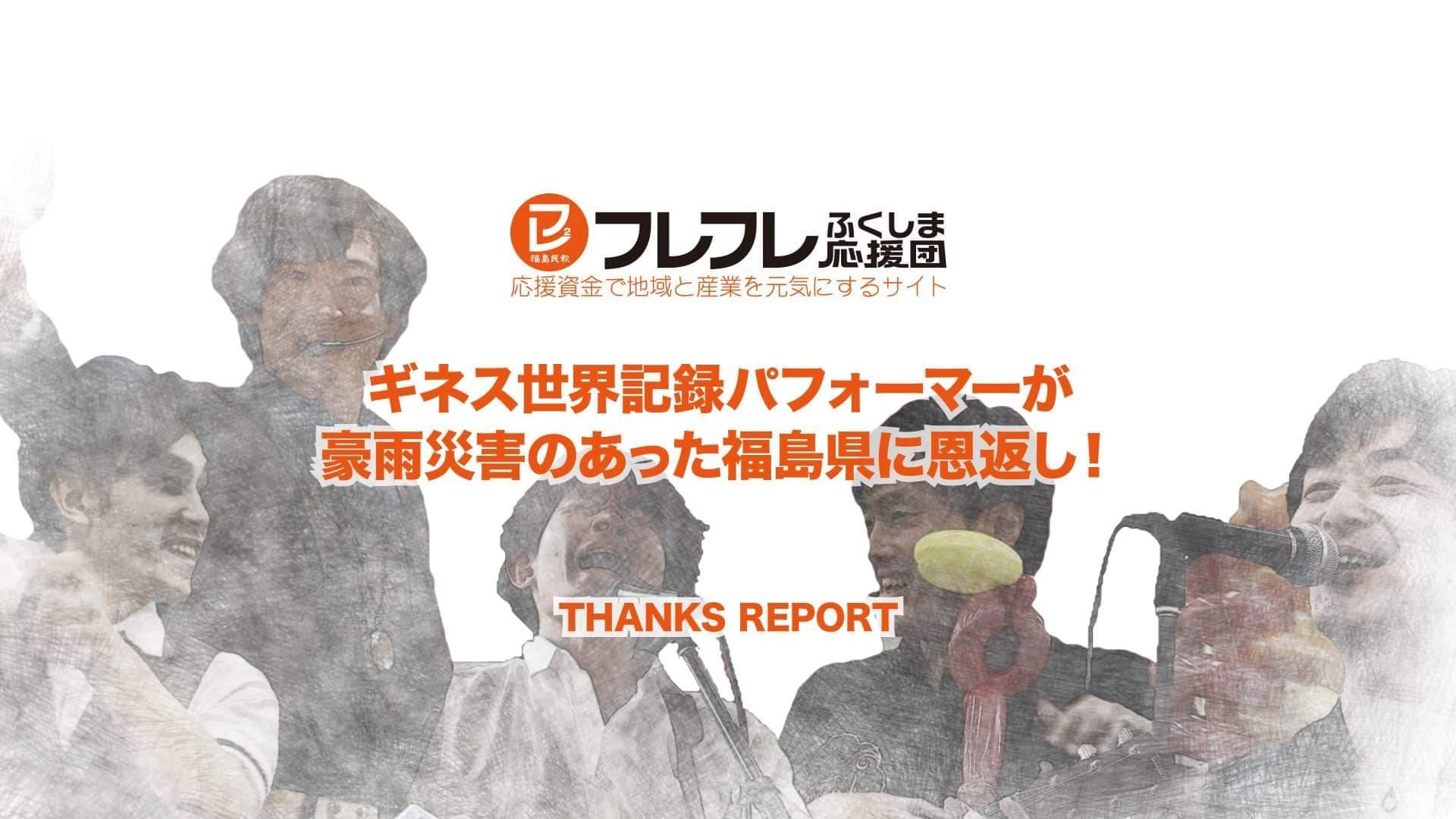 ギネス世界記録パフォーマーが豪雨災害のあった福島県に恩返し!
