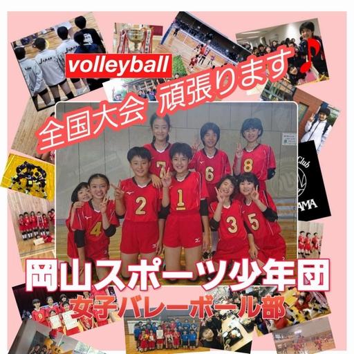岡山スポ少女子バレー部、全国大会出場に向け温かいご支援を!