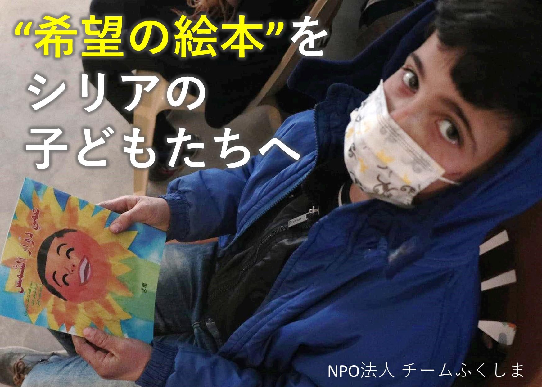 """福島からシリアの子どもたちへ贈る""""希望の絵本"""""""