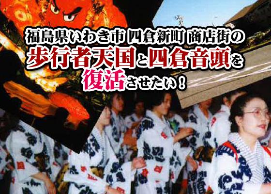 福島県いわき市四倉 新町歩行者天国と四倉音頭を復活させたい!