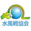 水風戦協会 代表 塩谷光高