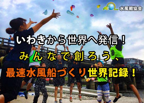 いわきから世界へ!みんなで創ろう 最速水風船づくり世界記録!