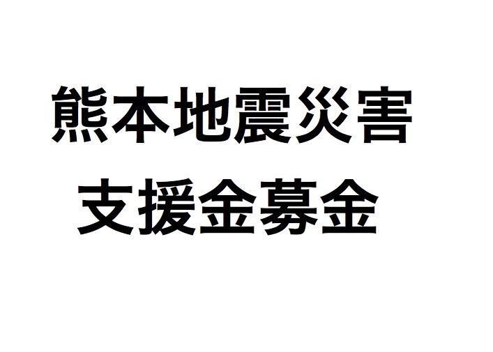 緊急 熊本地震災害支援募金