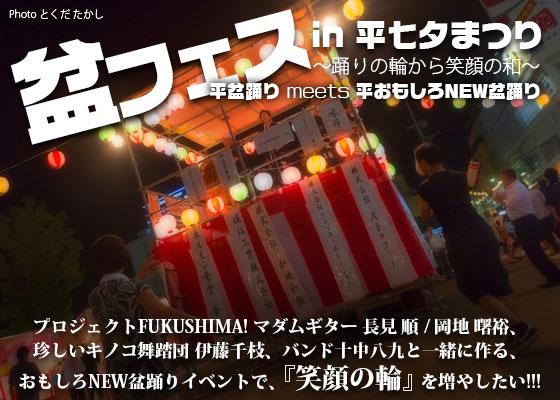盆フェス! 平七夕まつりで新しいカタチの盆踊りを開催したい!