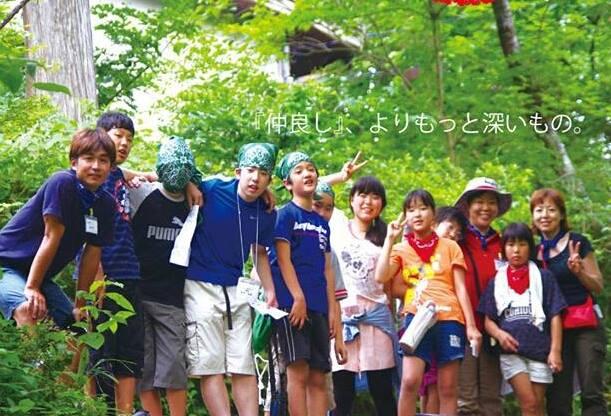 子どもたちの絆が未来を作る! 『絆キャンプ』を、今年も開催!