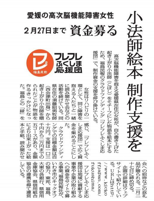 福島民報さんに記事にしていただきました!