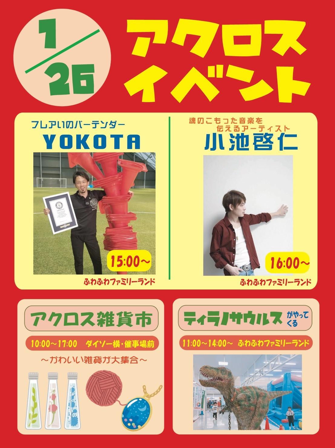 1月のゲスト!小池啓仁さんとイベント!