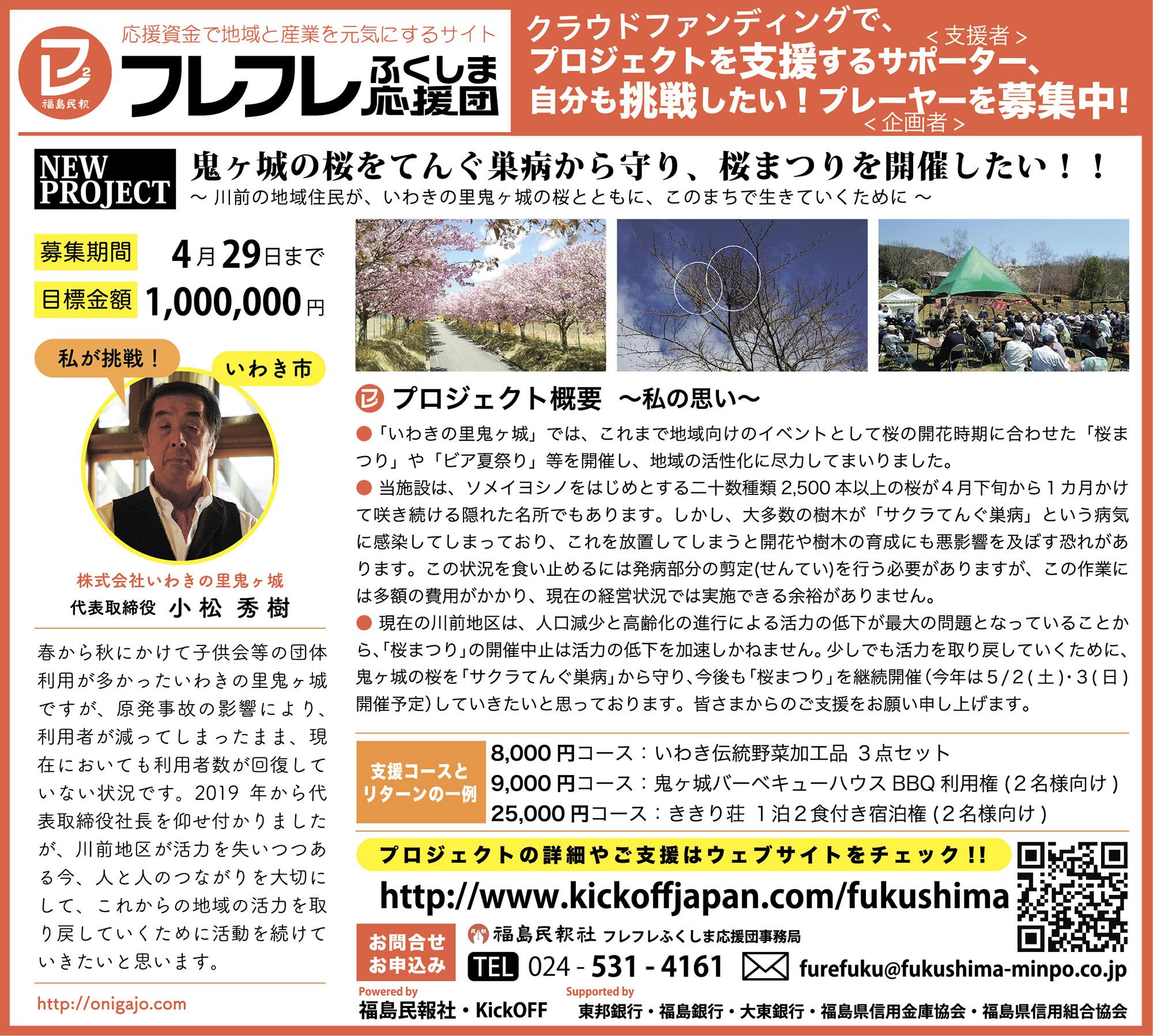 2月19日付福島民報13面に掲載されました