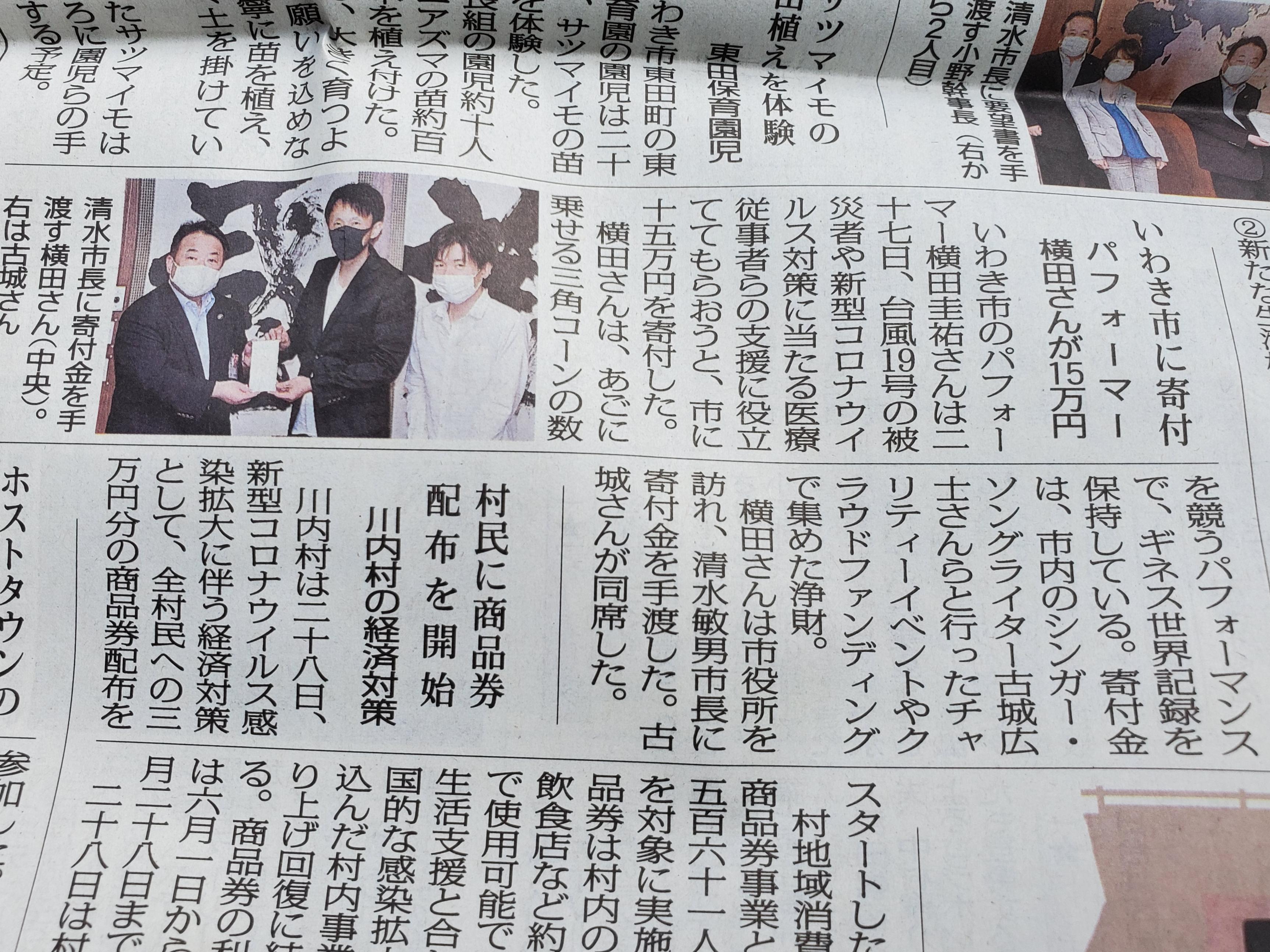福島民報様、いわき民報様に掲載していただきました!