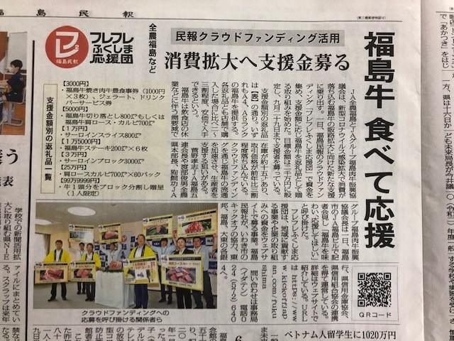 福島民報に掲載されました!
