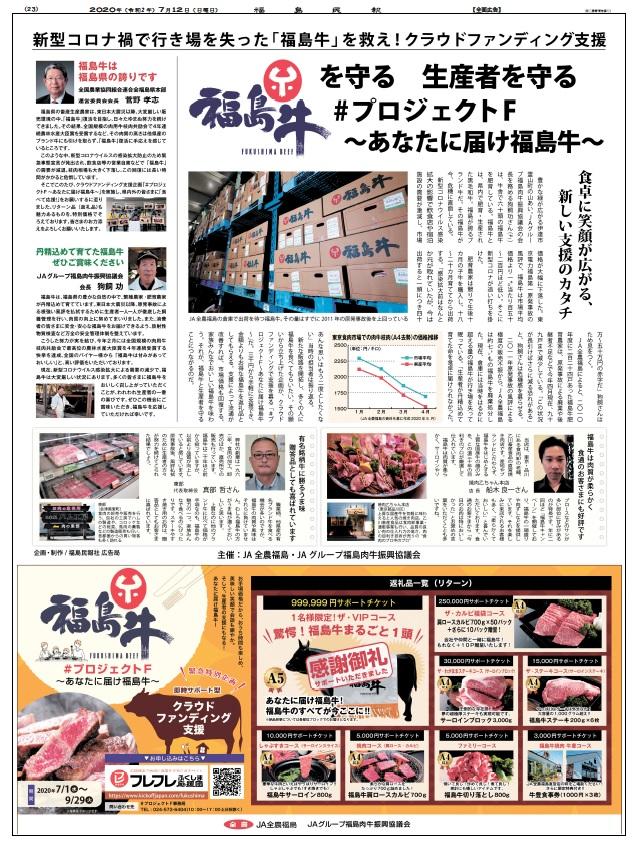 福島牛の現状と思いを伝えたい!!(7/12福島民報様に広告を掲載いただきました!)