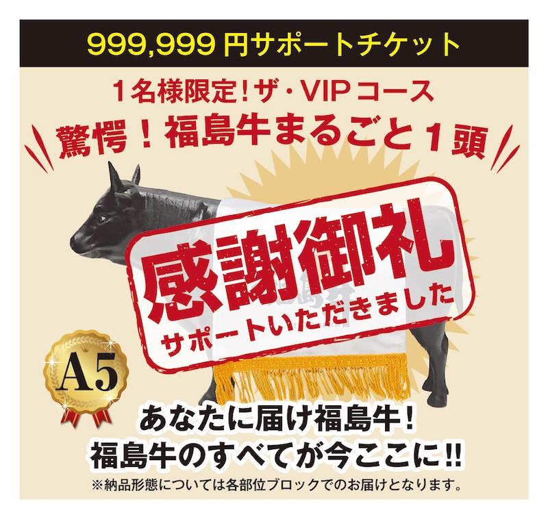 特報!!「ザ・VIPコース 福島牛まるごと1頭コース」に(株)いちい様よりご支援いただきました!!